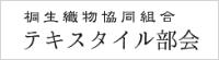 桐生織物協同組合 テキスタイル部会