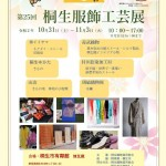 WEB_R2.11服飾工芸展チラシ