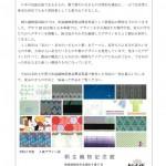 R3_2shinseihin_Page_2
